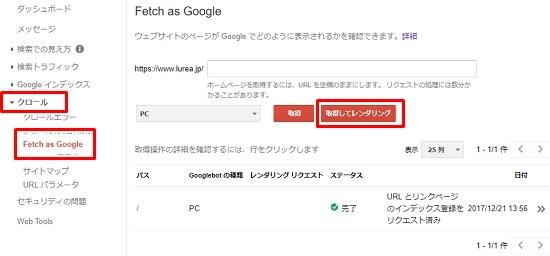 google search consoleでサイトの存在を知らせよう